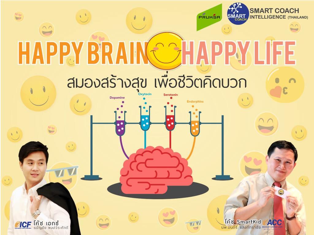 สมองสร้างสุขเพื่อชีวิตคิดบวก